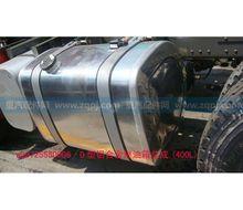 Sinotruk howo aluminum fuel tank for truck 400L WG9725550006 fuel tank