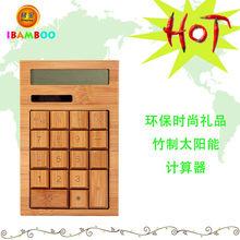 Environmental Bamboo Solar Power/Energy Calculator for office,gift