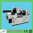 HC62 Brand New Offset Printing Machine