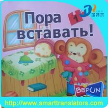 Russian Child reading pen kid's education toy digital point talking pen DC009