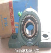 High quality Insert the spherical bearing UCP 210