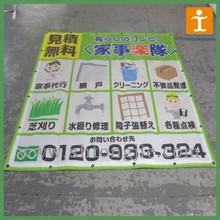 Shanghai Custom Mesh Banner Printing Service ,Cheap Vinyl Banner in high quality