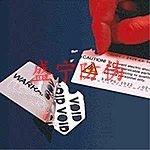 custom Destructive label/sticker;adhesive fragile label seal;egg shell sticker