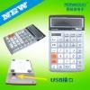 computer calculator