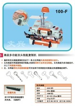 High quality Model 100-F duplicate key maker machine with external cutter