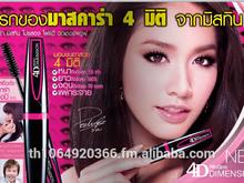 Mistine Prolong mascara Thailand original brand Mistine superstar