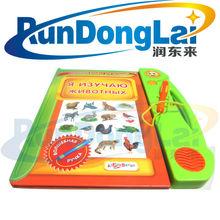 children sound book & reading pen
