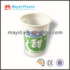 plastic juice cup/reusable plastic cup/printed plastic cup