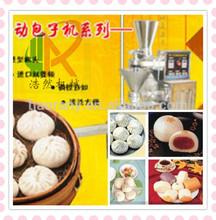 First Class Steamed Stuffed Bun Making Machine,Momo machine,Made In China