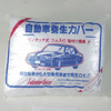 clear uv hail car cover waterproof and uv protection cover fabric