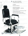 Classical Luxury Salon Stainless Steel Mens' Barber Chair ( A621)