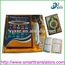 Hot selling pocket Quran talking pen with English-Chinese language