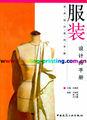 Ropainterior/chino de ropa de papel los catálogos de los artículos de la fábrica de laimpresión