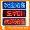 12x48 dot matrix led display led scrolling message mini display