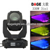 Changeable spot effect stage moving spot head light