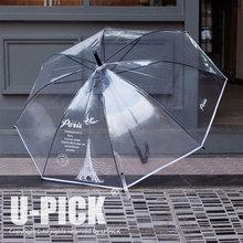 U-PICK Plalstic Umbrellas Transparent Wholesale Umbrellas