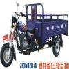 HOT SALE ZF150ZH BAOLONG three wheel motorcycle