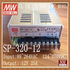 Meanwell 320W 12V with PFC Function 320w switching power supply transformer/320w power supply