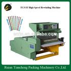 TCJ-FJ Gift paper/plastic film roll rewinding machine (factory)