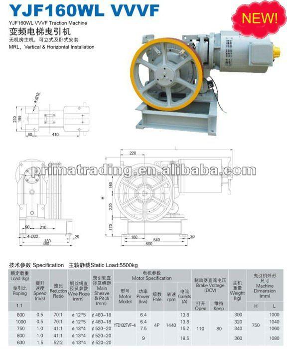 Ascensor motor - VVVF máquina de tracción YJF160WL VVVF ( 630 - 1000 kg )