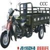 JS150ZH-B SUPER HEXIE three wheel motorcycle