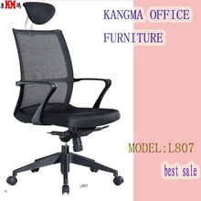 2012 best sale high quality rocking office furnitur chairs L807