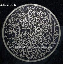 Islamic Holy Verse Of Ayat Al Kursi From Quran.