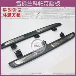 CHEVOLET CAPTIVA side step bar /running board (original model)