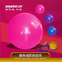classique balance ball boule de yoga avec pompe