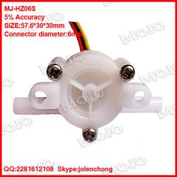 MJ-HZ06S Water dispenser coffee machine special micro flow range water sensor