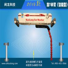 Spiral 7 - arm 2014 car washing machine