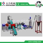 plastic granulator / pellets making machine