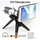 12X Telescope zoom Lens for mobile phone