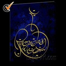 Latest decorative islamic calligraphy canvas (Direct Buy)