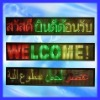 Outdoor led digital message signs display p10 price