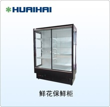 display convenience store upright refrigerators for flowers