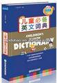 الأطفال المهنية قاموس اللغة الإنجليزية، كتاب تعليمي للأطفال تعلم اللغة الإنجليزية،