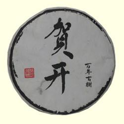 natural detox tea 357g puer tea