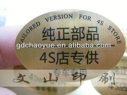 professional film vinyl avery self adhesive label paper