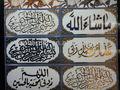 Arábica rezar azulejos decorativos com tamanho 300*600mm