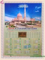 islamic wall calendar 2014/ 2014 wall calendar