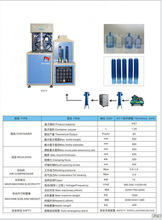 5 gallon bottle blowing machine(mineral water)