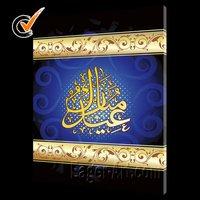 Best price for digital islamic art (Buy Directly)