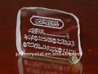 Crystal SURAH IKHLAS Award
