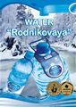 المياه المعدنية الطبيعية الربيع عالية ستاندارت