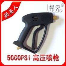 industrial water gun