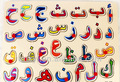 arabo lettera puzzle di legno