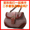 Used COACH handbag wholesale [Pre-Owned Branded Fashion Business Consulting Company]