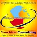 جودة عالية خدمة الترجمة/ الأعمال خدمة الترجمة الفورية في الصين