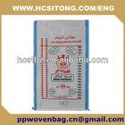 recycle polypropylene rice sack,seed,feed,flour,corns